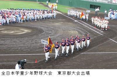 2006年度 全日本学童少年野球大会